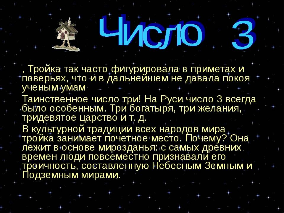 Магическое число 1
