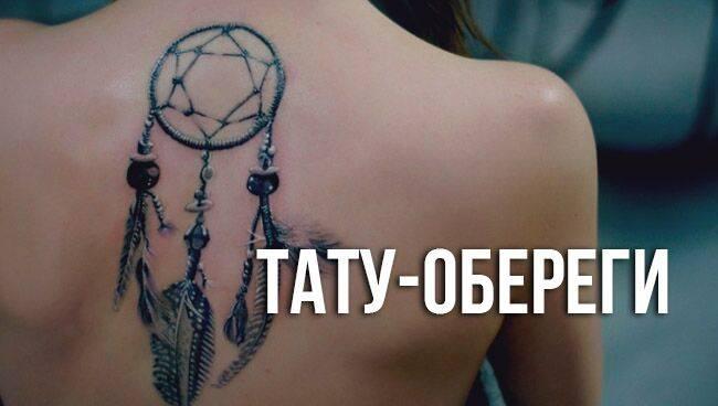Значение оберегов татуировок для девушек и мужчин