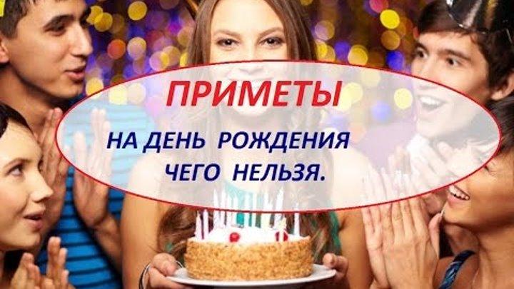 Приметы в день рождения | что делать