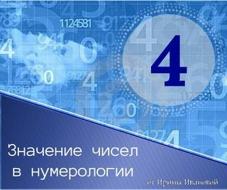 Значение цифры 4 в нумерологии и жизни человека