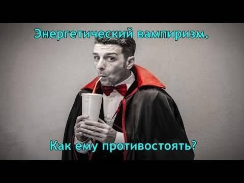 Энергетический вампир, как противостоять ему (5 фото + видео) — нло мир интернет — журнал об нло