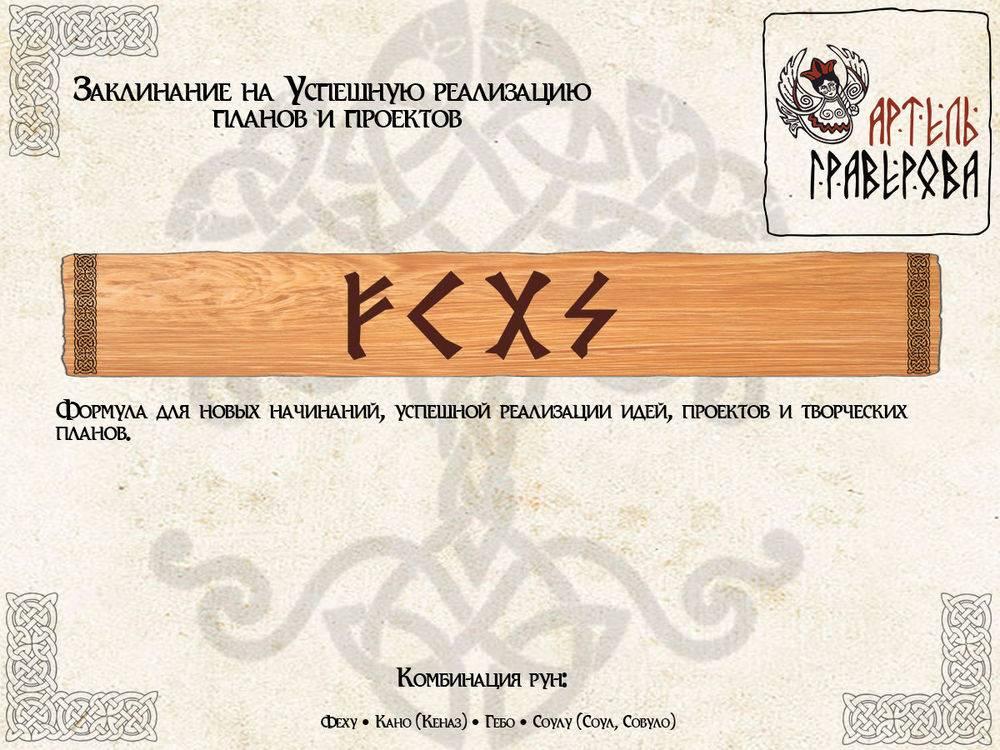 Славянская руна треба значение в отношениях, любви, работе, бизнесе, здоровье