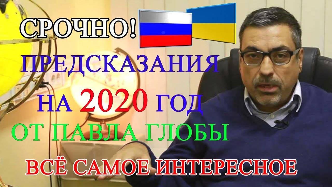 Свежие предсказания астрологов для украины на 2020 год