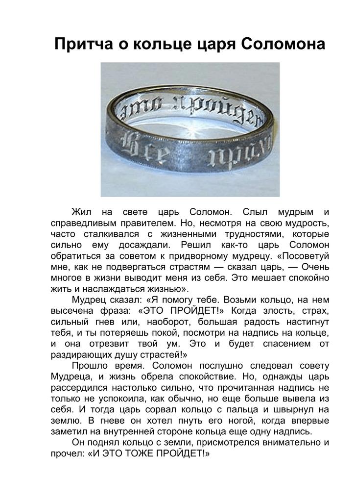 Как выбрать и носить кольцо царя соломона?