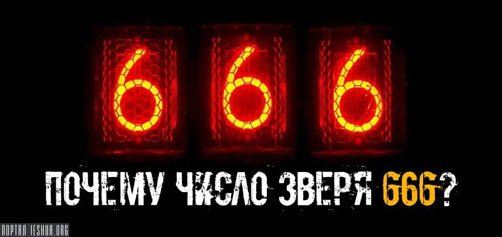 Число 666 — магическое значение в нумерологии