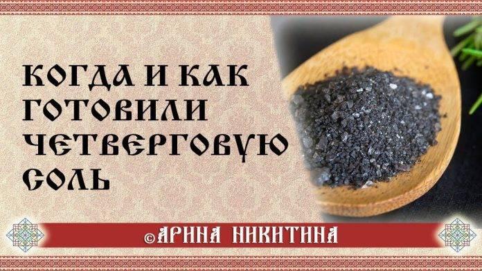 Четверговая соль как средство от порчи и сглаза