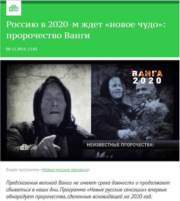«мертвые проходят и исчезают»: страшные пророчества ванги о болезнях и эпидемиях // нтв.ru
