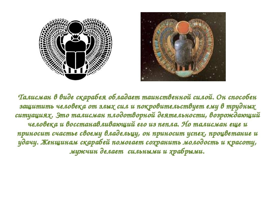 Символ жука скарабея: виды сувениров и материалы, значение древнего талисмана