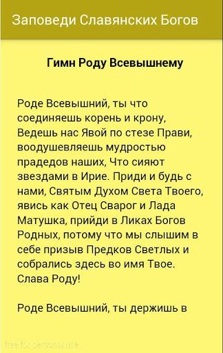 Молитва перуну на защиту - soyuz-vosneft.ru