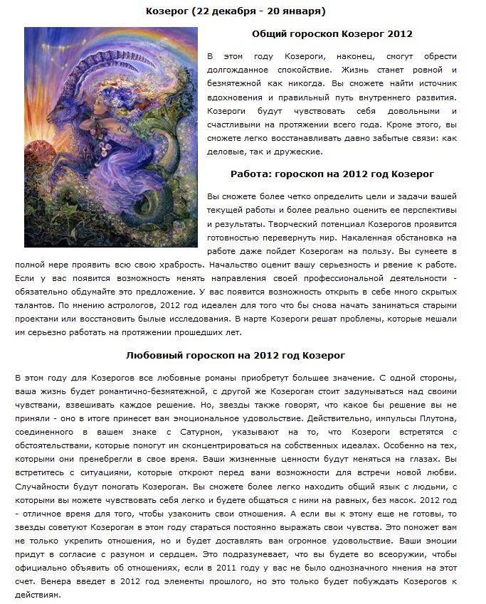 Гороскоп на 2012 год для льва – 1001 гороскоп