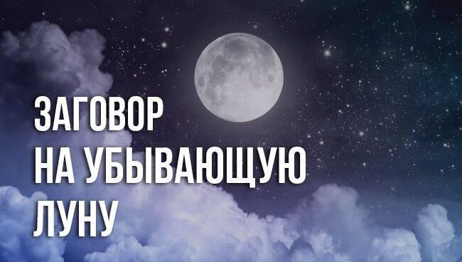 Заговоры на похудение перед сном на убывающую и растущую луну, воду и свечу, отзывы об обряде и последствия