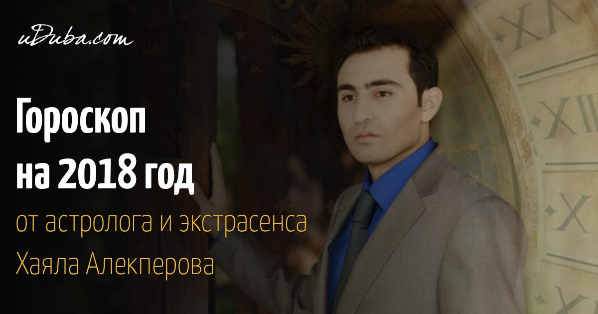 Гороскоп на июль 2020 от хаяла алекперова | телеканал стб
