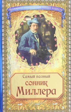 Сонник миллера на букву ц на alltaro.ru