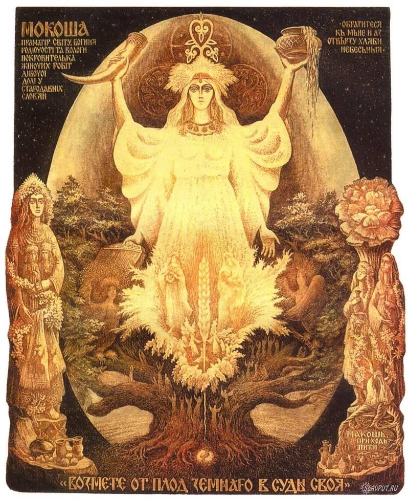 Богини славянских народов. большая книга женской мудрости [сборник]
