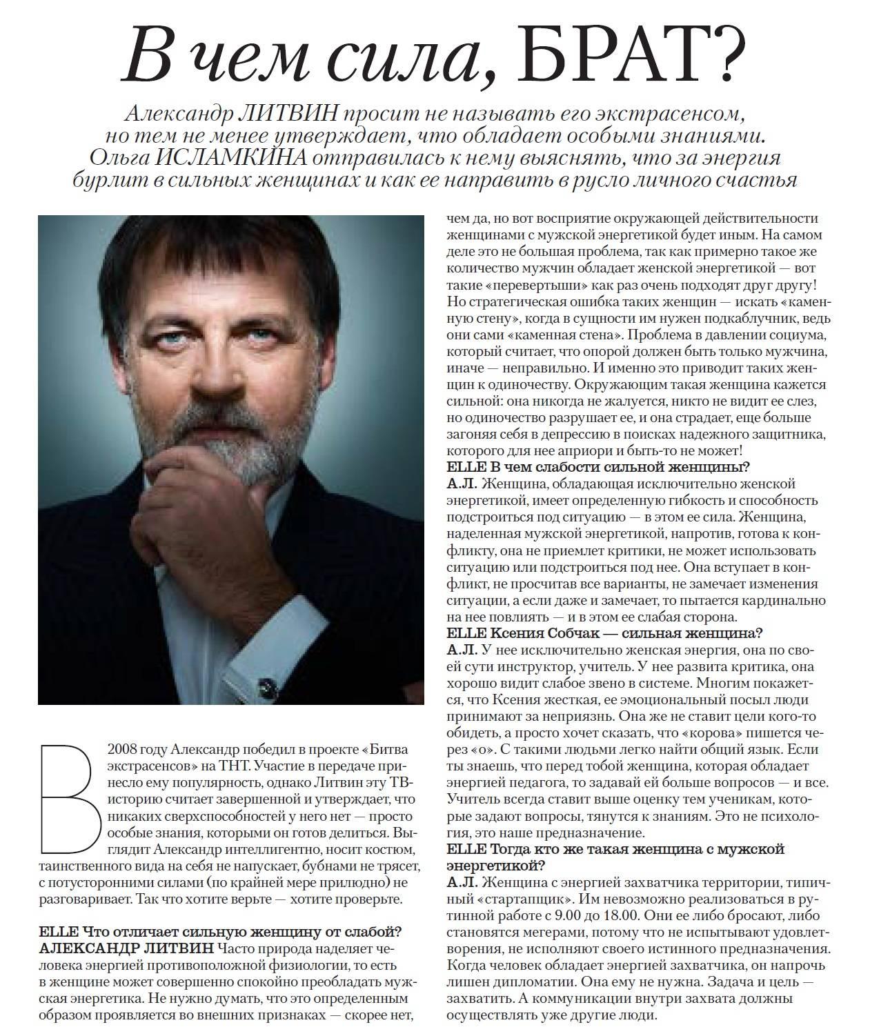 Предсказания александра литвина на 2020 год дословно для россии, украины и мира в целом