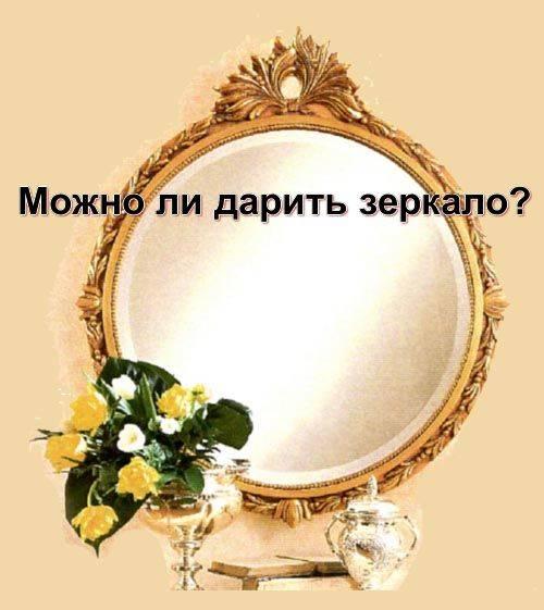 Можно ли дарить зеркало в подарок, приметы и суеверия