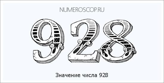 Магия числа шесть. значение цифры 6 в нумерологии | магия