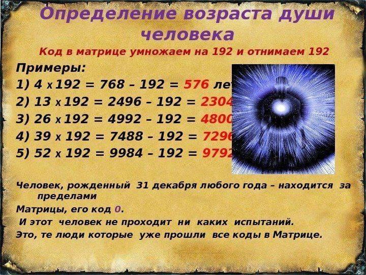 Число выражения в нумерологии