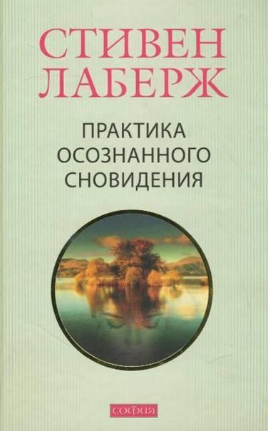 Книги по осознанным сновидениям, внетелесным путешествиям, астралу