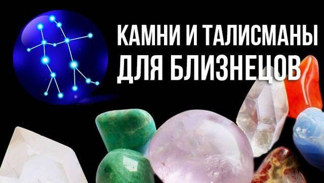Камни-талисманы близнеца мужчины и женщины подходящие по гороскопу