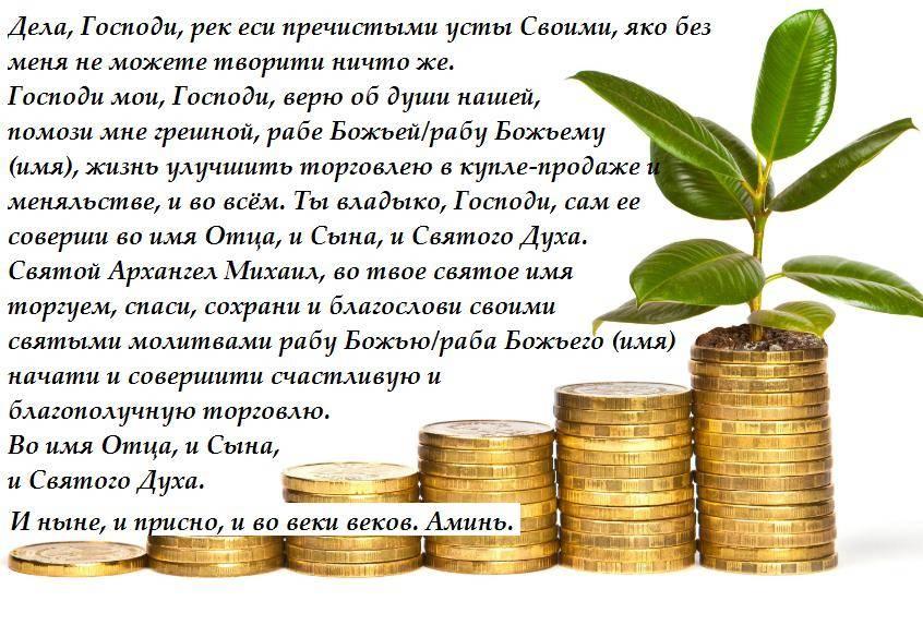 Заговор на хорошую торговлю– это простой способ добиться хорошей прибыли за короткие сроки