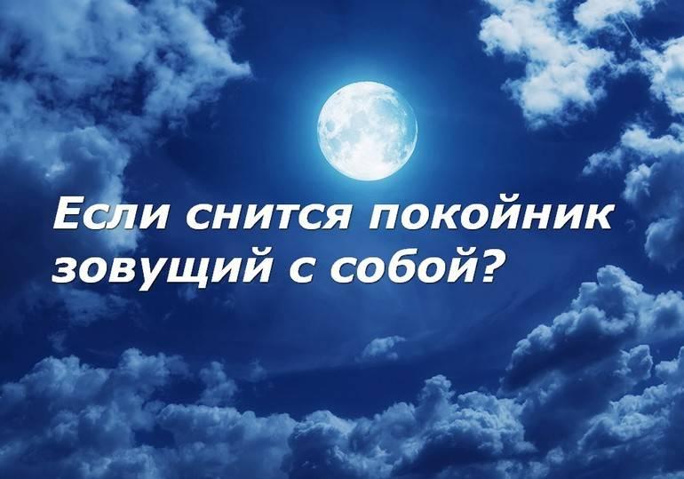 Сонник: к чему снится покойник (видеть во сне живым)