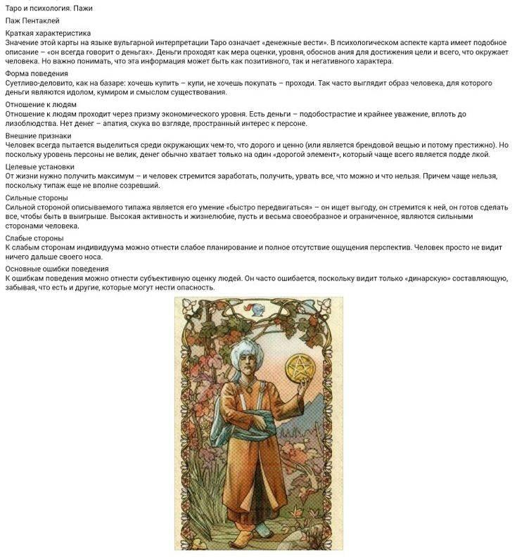 Дама (королева) пентаклей таро: значение в отношениях, бизнесе