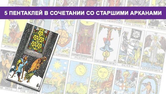 Значение карты таро — 10 пентаклей