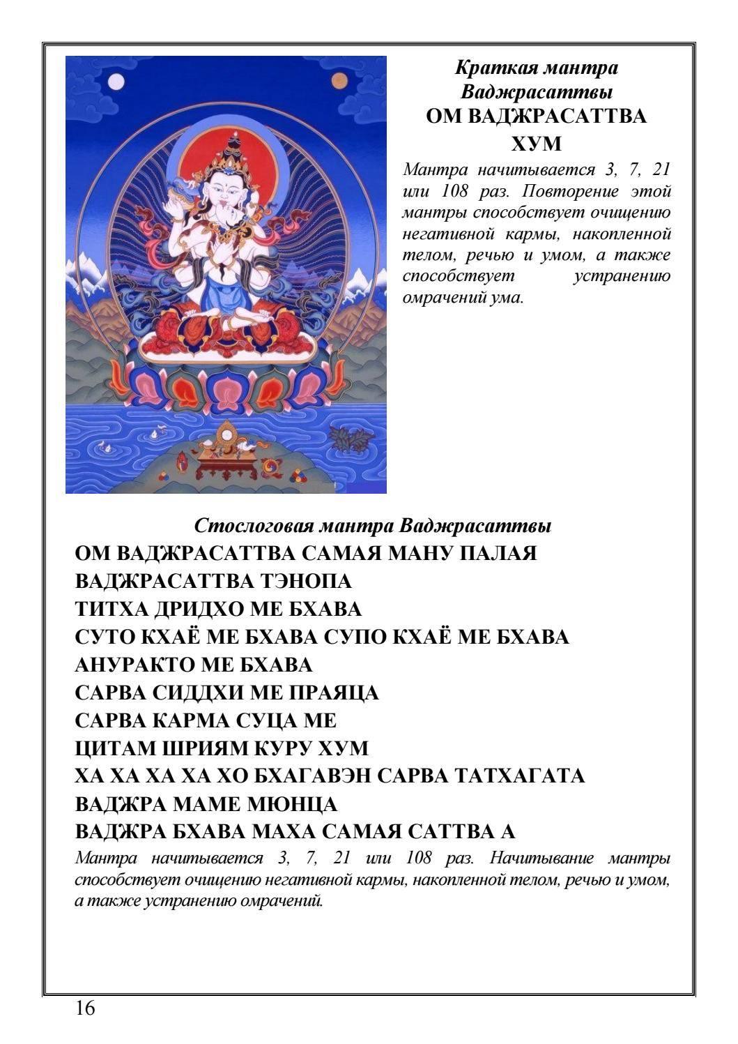Индийская мантра: священные тексты, индуистские молитвы, медитация