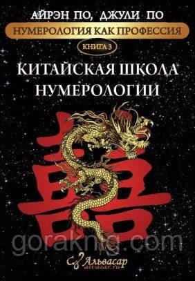 Китайская нумерология: значение чисел, влияние на судьбу, интерпретация   vip magic