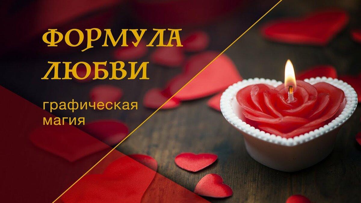 Шепотки на любовь мужчины