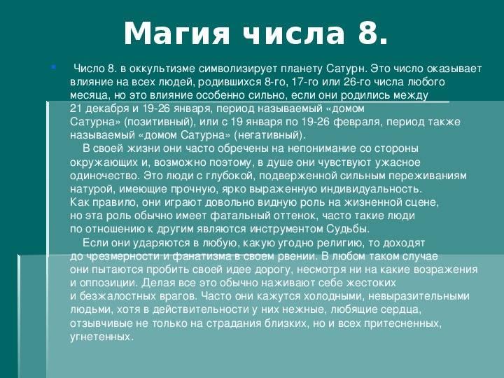 Магия числа 24 — как она влияет на судьбу и характер человека