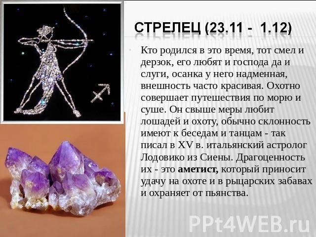 Какой камень подходит стрельцам-женщинам по гороскопу :: syl.ru