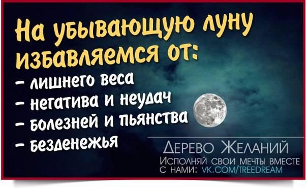 Заговоры на растущую луну: заклинания на деньги, любовь, желания | магия
