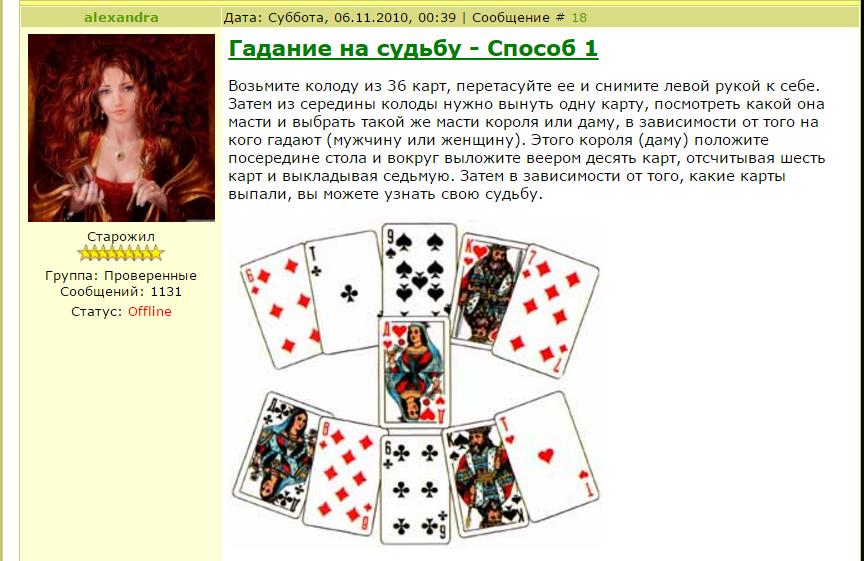 Гадание на отношение парня на игральных картах онлайн гадание на богатство и деньги онлайн игральные карты