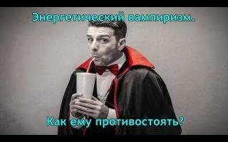 Как противостоять энергетическому вампиру и нейтрализовать его