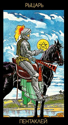 Рыцарь пентаклей в таро – значение карты