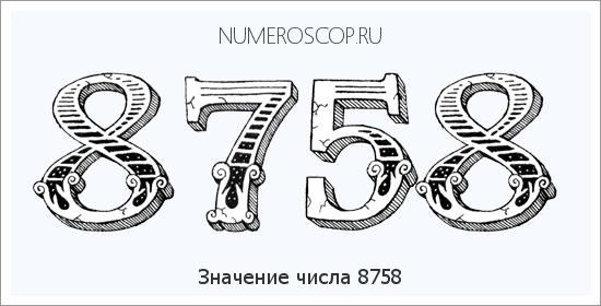 Число 44 в нумерологии