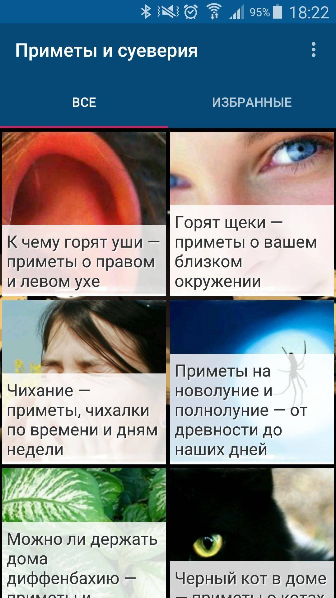 Горят уши и щеки одновременно: примета о сплетнях и зависти