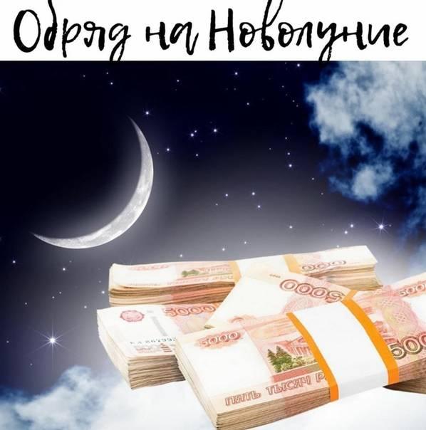 Самые сильные обряды на новолуние для привлечения денег