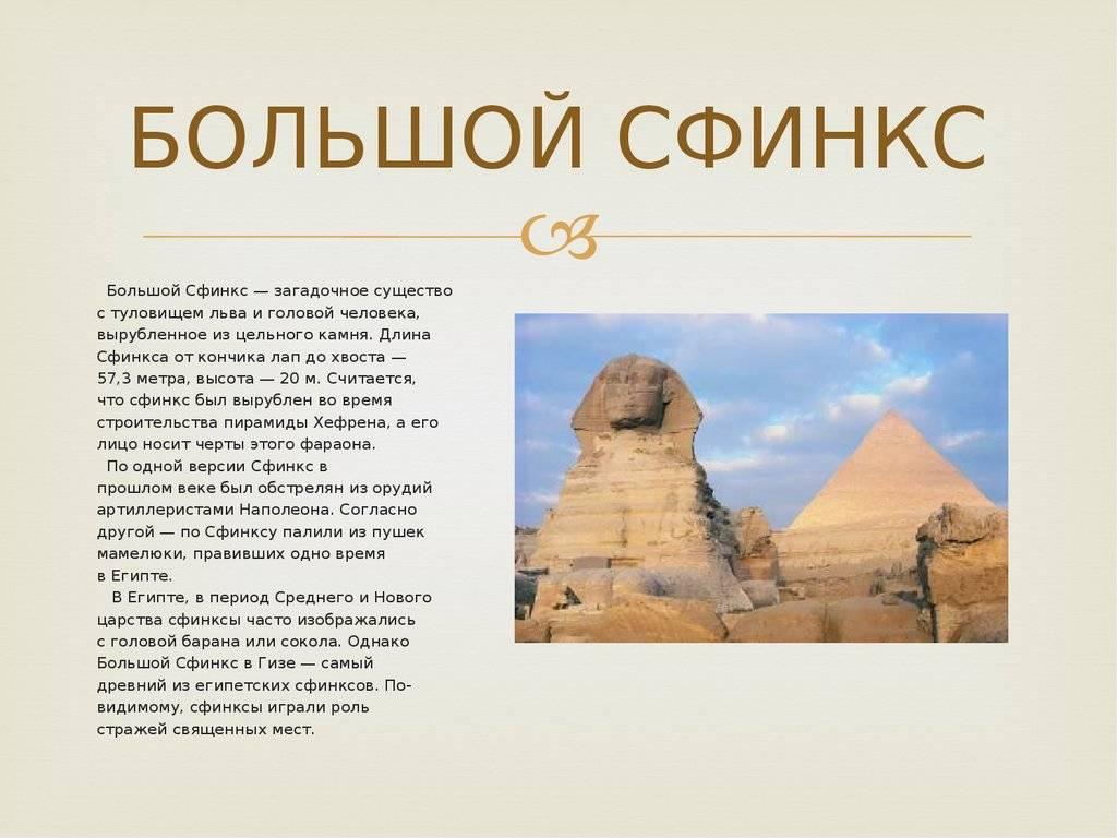 Сфинкс — википедия с видео // wiki 2