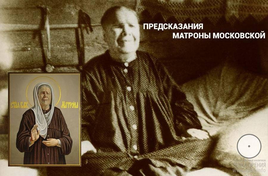 Предсказание святой матроны московской о судьбе россии и мира после кризиса 2020-го