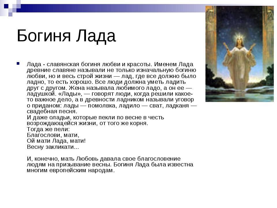 Славянская богиня лада - покровительница любви и красоты
