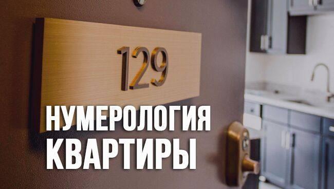 Что означает номер квартиры, дома в нумерологии ???? нумерология нумерологические гадания