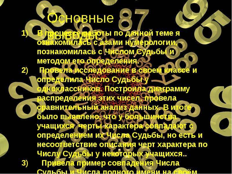 Магия числа 26 — влияние цифр на характер и судьбу человека