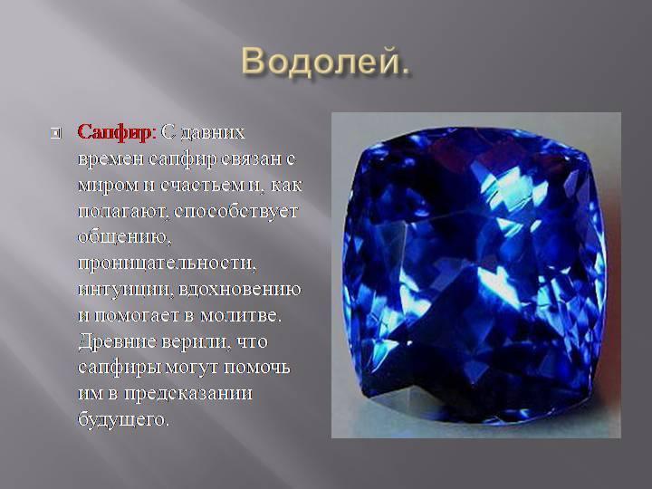 Какие камни подходят водолеям по знаку зодиака и гороскопу