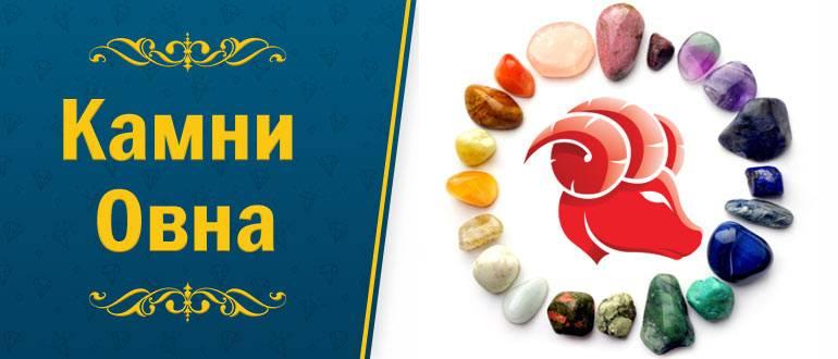 Какие камни подходят для овна: мужчинам и женщинам ???? астрология камни для знаков зодиака