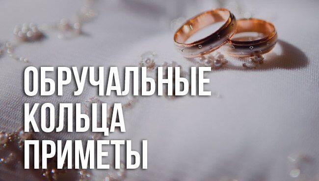 Приметы и суеверия об обручальных кольцах