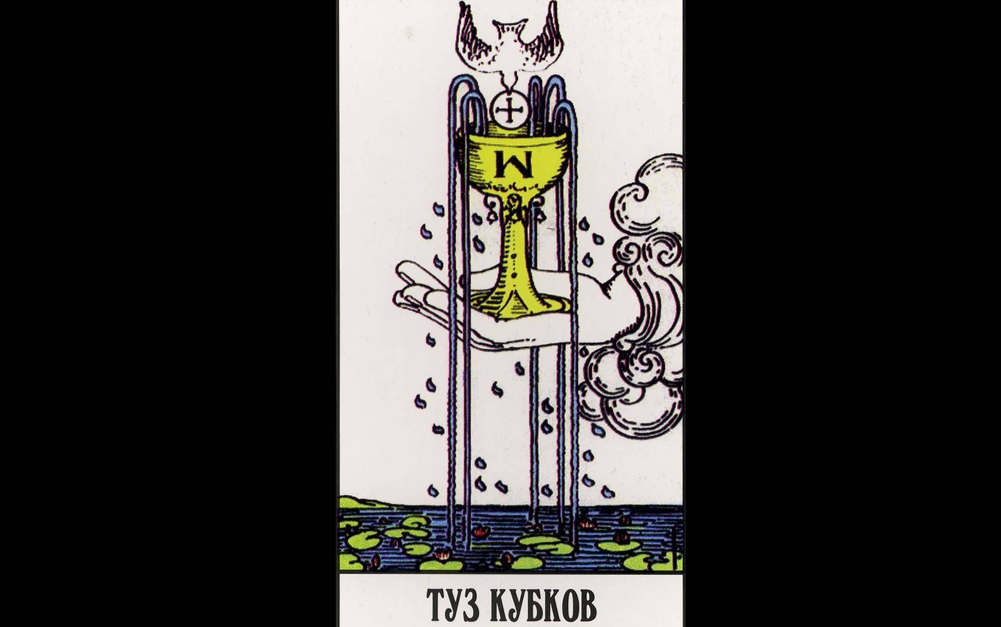 Туз Кубков — значение и толкование карты Таро