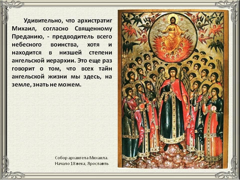 Чины ангелов — особенности небесной иерархии в православии и католицизме (5 фото) — нло мир интернет — журнал об нло